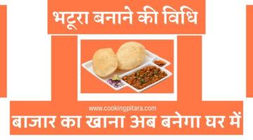 भटूरा बनाने की विधि – Bhatura Recipe in Hindi