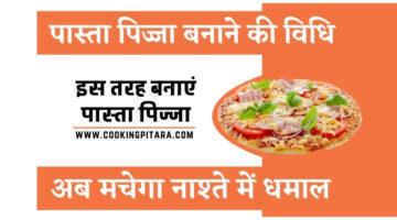 पास्ता पिज्जा बनाने की विधि – Pasta Pizza Recipe in Hindi