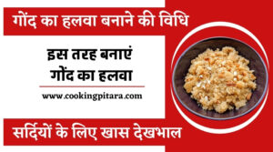 Gond Ka Halwa Recipe