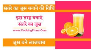 Orange Juice Recipe in Hindi