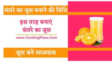 संतरे का जूस बनाने की विधि – Orange Juice Recipe in Hindi