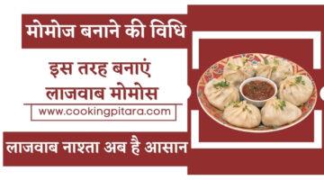 मोमोज बनाने की विधि – Momos Recipe in Hindi