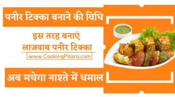 पनीर टिक्का बनाने की विधि – Paneer Tikka Recipe in Hindi