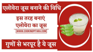 Aloe Vera Juice Recipe in Hindi