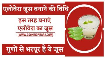 एलोवेरा जूस बनाने की विधि – Aloe Vera Juice Recipe in Hindi