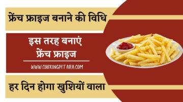 फ्रेंच फ्राइज बनाने की विधि – French Fries Recipe in Hindi