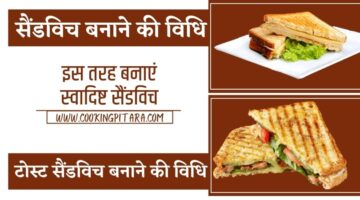 सैंडविच बनाने की विधि – Sandwich Recipe in Hindi