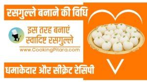 Chena Rasgulla Recipe in Hindi