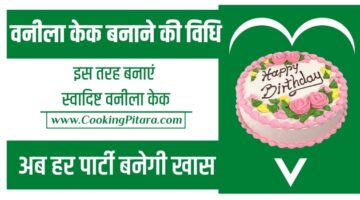 वनीला केक बनाने की विधि – Eggless Vanilla Cake Recipe in Hindi