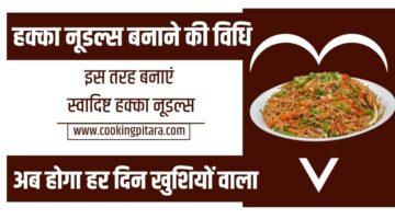 हक्का नूडल्स बनाने की विधि – Hakka Noodles Recipe in Hindi