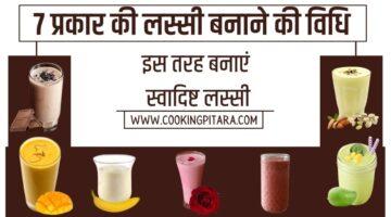 लस्सी कैसे बनाते है – Lassi Recipe in Hindi