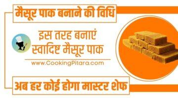 मैसूर पाक बनाने की विधि – Mysore Pak Recipe in Hindi