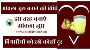 Amla Juice Recipe in Hindi