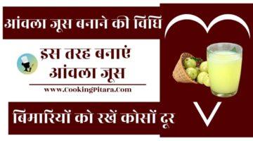 आंवला जूस बनाने की विधि – Amla Juice Recipe in Hindi