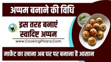 अप्पम बनाने की विधि – Appam Recipe in Hindi