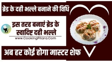 ब्रेड के दही भल्ले बनाने की विधि – Bread Dahi Vada Recipe in Hindi