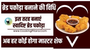 ब्रेड पकोड़ा बनाने की विधि – Bread Pakora Recipe in Hindi
