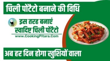 चिली पोटैटो बनाने की विधि – Chilli Potato Recipe in Hindi