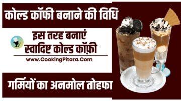 कोल्ड काॅफी बनाने की विधि – Cold Coffee Recipe in Hindi