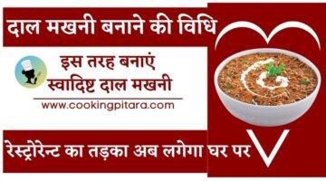 दाल मखनी बनाने की विधि – Dal Makhani Recipe in Hindi