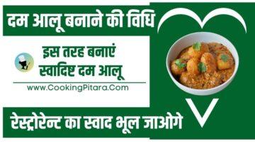 दम आलू बनाने की विधि – Dum Aloo Recipe in Hindi