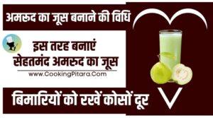 Guava Juice Recipe in Hindi