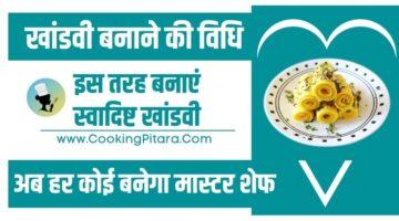 खांडवी बनाने की विधि – Khandvi Recipe in Hindi