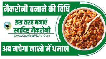 मैकरोनी बनाने की विधि – Macaroni Recipe in Hindi