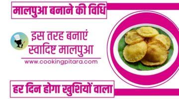 मालपुआ बनाने की विधि – Malpua Recipe in Hindi