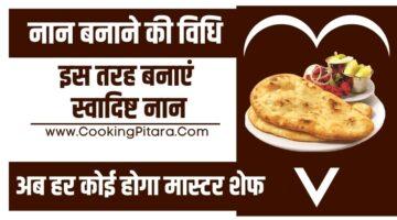 नान बनाने की विधि – Naan Recipe in Hindi