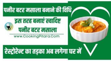 पनीर बटर मसाला बनाने की विधि – Paneer Butter Masala Recipe in Hindi