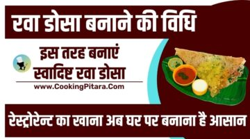 रवा डोसा बनाने की विधि – Rava Dosa Recipe in Hindi