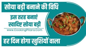 सोया बड़ीबनाने की विधि – Soya Chunks Recipe in Hindi