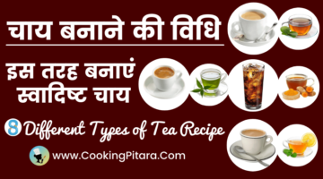 चाय बनाने की विधि – Tea Recipe in Hindi – 8 Types of Tea Recipe