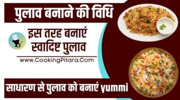 पुलाव बनाने की विधि – Veg Pulao Recipe in Hindi