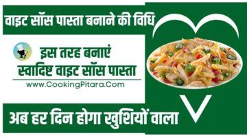 वाइट साॅस पास्ता बनाने की विधि – White Sauce Pasta Recipe in Hindi