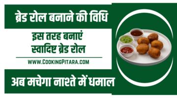 ब्रेड रोल बनाने की विधि – Bread Roll Recipe in Hindi