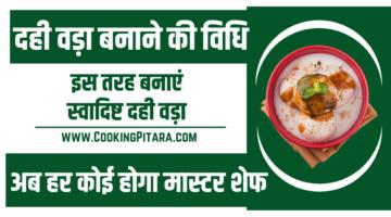 दही वड़ा बनाने की विधि – Dahi Vada Recipe in Hindi