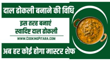 दाल ढोकली बनाने की विधि – Dal Dhokli Recipe in Hindi