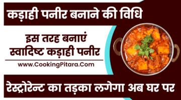 कड़ाही पनीर बनाने की विधि – Kadai Paneer Recipe in Hindi