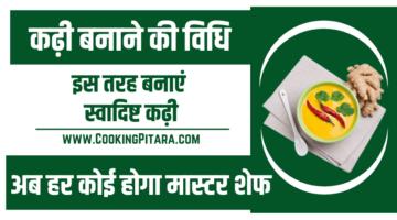 कढ़ी बनाने की विधि – Kadhi Recipe in Hindi
