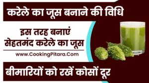 Karele Ka Juice Recipe in Hindi