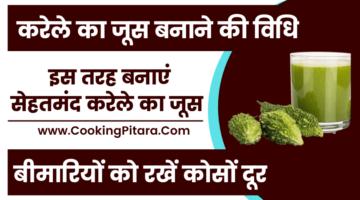 करेले का जूस बनाने की विधि – Karele Ka Juice Recipe in Hindi