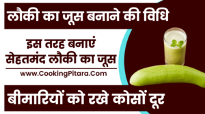Lauki Ka Juice Recipe in Hindi