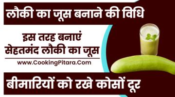 लौकी का जूस बनाने की विधि – Lauki Ka Juice Recipe in Hindi