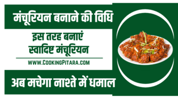 मंचूरियन बनाने की विधि – Manchurian Recipe in Hindi