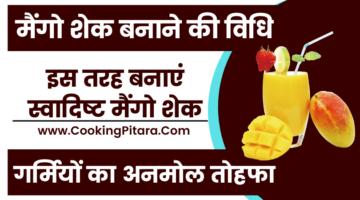 मैंगो शेक बनाने की विधि – Mango Shake Recipe in Hindi