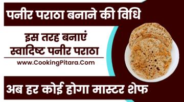 पनीर पराठा बनाने की विधि – Paneer Paratha Recipe in Hindi