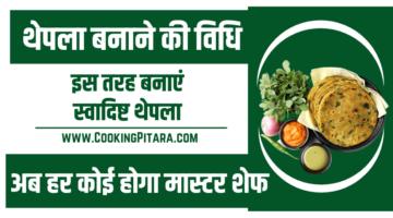 थेपला बनाने की विधि – Thepla Recipe in Hindi