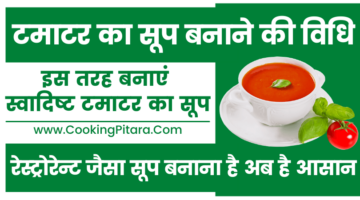 टमाटर का सूप बनाने की विधि – Tomato Soup Recipe in Hindi